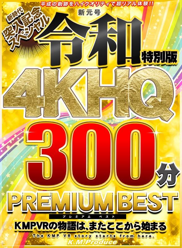 【VR】新元号令和特別版 4KHQ300分 PREMIUM BEST1