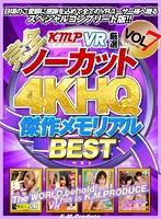【VR】【完全ノーカット!!】KMPVR厳選 4KHQ 傑作メモリアルBEST vol.7