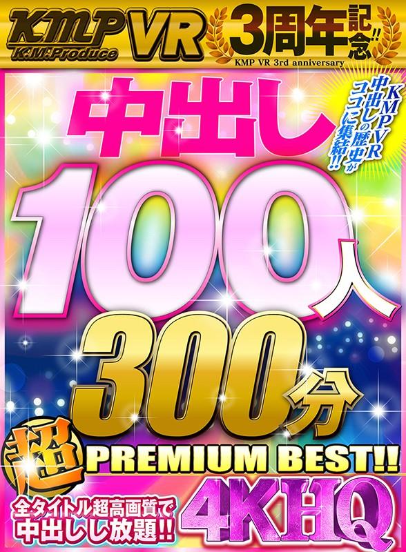 84kmvr00750jp 1 - 【VR】KMPVR3周年記念!!中出し100人300分4KHQ超PREMIUM BEST!!