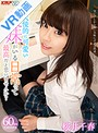 【VR】天使的に可愛い義妹がいる日常って最高だと思いませんか? 桜井千春