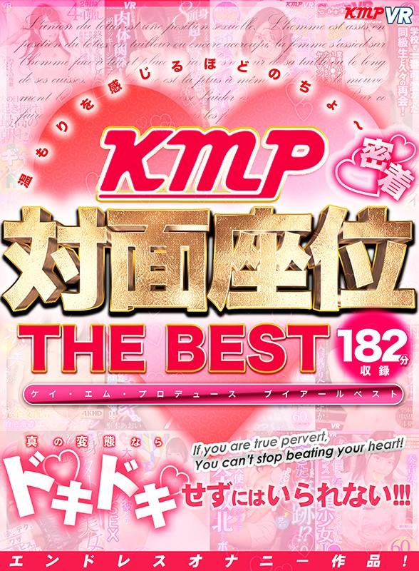 84kmvr00895jp 1 - 【VR】温もりを感じるほどのちょ〜密着 KMP 対面座位 THE BEST 182分!