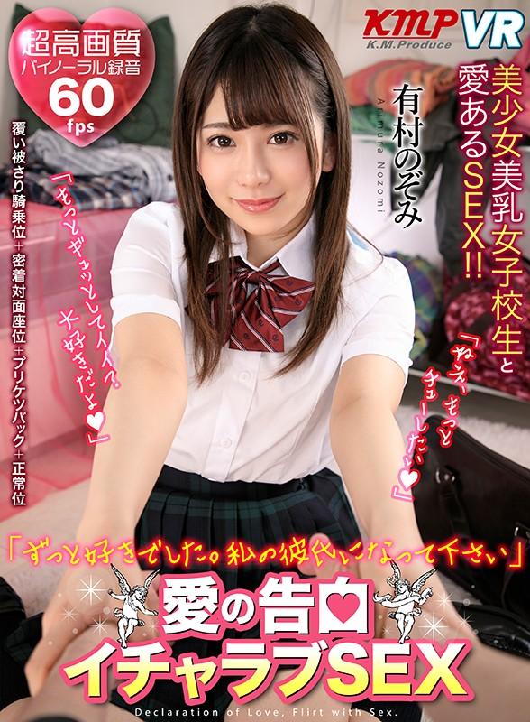 【VR】アイドル級の美少女と神シチュエーション 夢のドキドキSEX!!制服美少女 SUPER BEST 180分5