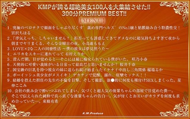 【VR】KMPが誇る超絶美女100人を大集結させた!!300分 PREMIUM BEST!!1