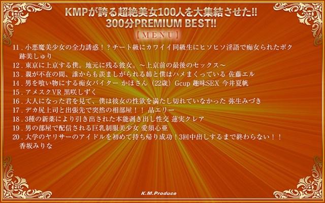 【VR】KMPが誇る超絶美女100人を大集結させた!!300分 PREMIUM BEST!!2