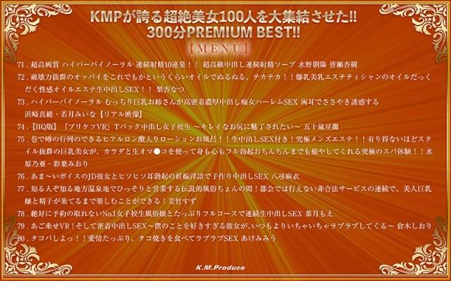 【VR】KMPが誇る超絶美女100人を大集結させた!!300分 PREMIUM BEST!!8