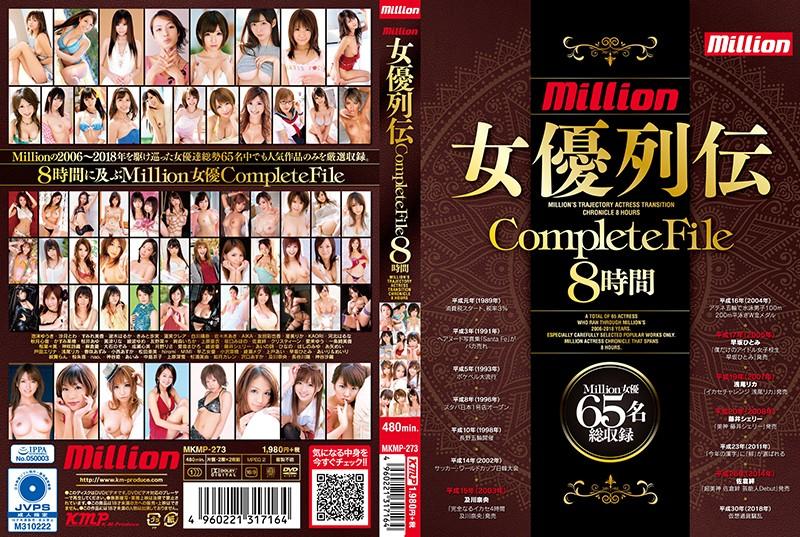 million 女優列伝CompleteFile 8時間( #泡沫ゆうき #ケイ・エム・プロデュース)