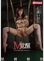 緊縛解禁M覚醒七瀬いおり(動画番号:84mkmp00351)