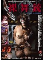 裸舞銃 coupling with 乱舞'91-2