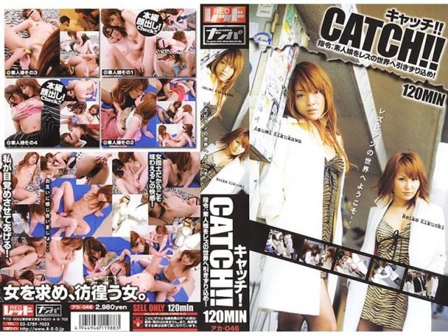 CATCH!! 指令 素人娘をレズの世界へ引きずり込め! 菊池麗子 菊川あずみ