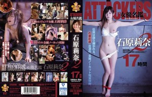 ATTACKERS 女優名鑑 石原莉奈2 17時間