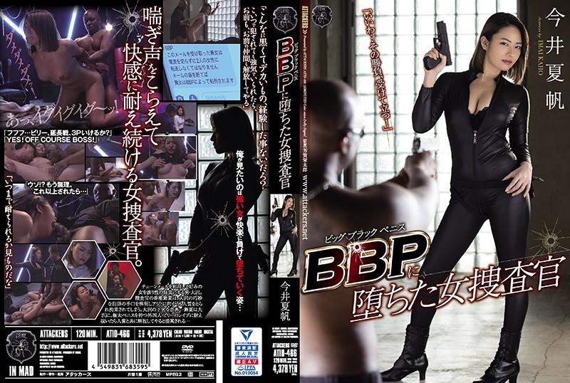 BBP ビッグブラックペニスに堕ちた女捜査官 『今井夏帆』が極太ペニスに堕ちるAV動画