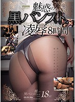 「魅惑の黒パンスト凌辱8時間( #柳みゆう #アタッカーズ)」のサンプル動画