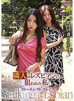 「隣人のレズビアンに狙われた私〜ストーキングレズレイプ〜 鈴木さとみ 一条綺美香」のサンプル動画