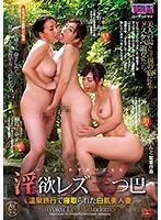 「淫欲レズ三つ巴 〜温泉旅行で寝取られた白肌美人妻〜( #神ユキ #U&K)」のサンプル動画