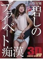 【VR】AV女優碧しのプライベート痴漢