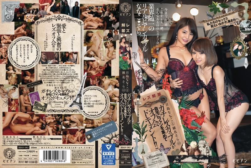 月島ななこと椎名そらのガチレズカップルが自宅にファンを集めて「レズ解禁」オフ会ドキュメント!!( #月島ななこ #ビビアン)