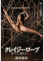 クレイジーロープ 黒マラと潮吹き縄女 桜咲姫莉