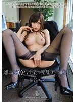 離職率0%企業の淫乱美ッ痴社長 桐谷ユリア