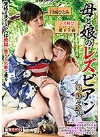 「母と娘のレズビアン 娘、時々恋人 円城ひとみ 愛下千春」のサンプル動画