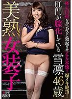 「美熟女装子 雪凛46歳( #美熟女装子 #美少年出版社)」のサンプル動画