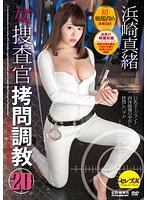 女捜査官拷問調教20 浜崎真緒