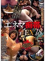 「エネマ痴帯EX18( #川崎紀里恵 #エネマ痴帯 #シネマジック)」のサンプル動画
