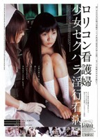 「ロリコン看護婦 少女セクハラ淫行看病( #姫野愛 #クロス)」のサンプル動画