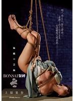 麻縄の芸術 BONSAI緊縛 上原果歩