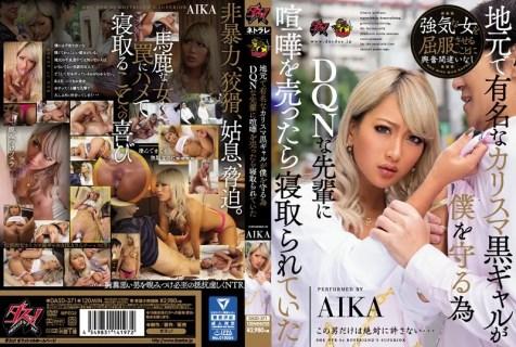 AIKA 地元で有名なカリスマ黒ギャルが僕を守る為DQNな先輩に喧嘩を売ったら寝取られていた