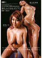 爆乳ふたなりレズビアン 蜜井とわ 堀口奈津美