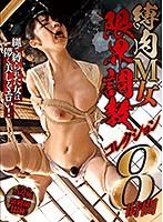 縛肉M女限界調教コレクション8時間
