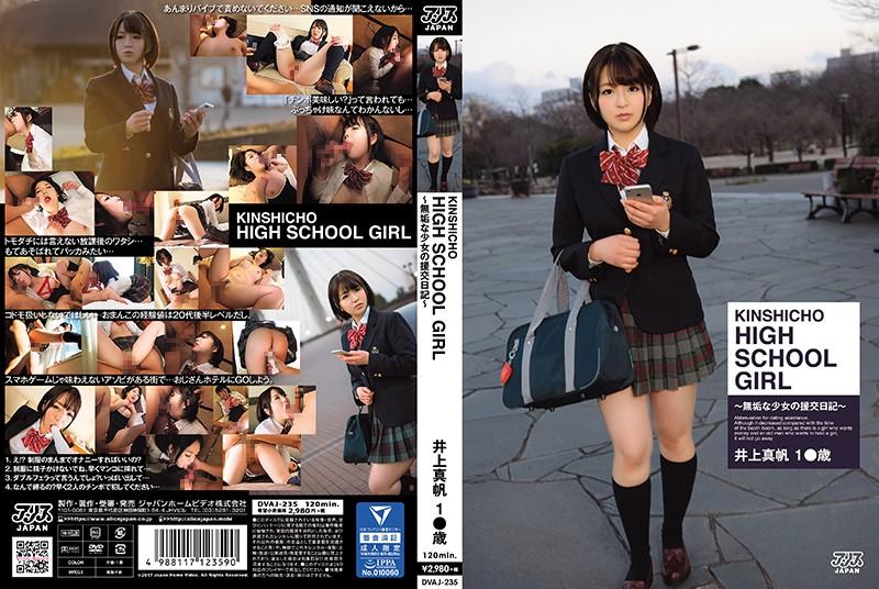 井上真帆 KINSHICHO HIGH SCHOOL GIRL パケ写