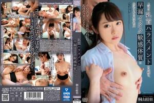 上司に乳首ハラスメントされ続け、早漏イクイク敏感体質に仕込まれた女子社員 桐山結羽
