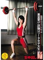 「現役素人アスリートめぐみ 重量挙げ 鉄腕ロ●ータ女子大生( #現役素人アスリート #EROS HEARTS)」のサンプル動画