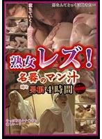 「熟女レズ!名器のマン汁時々男根4時間( #HOT/エマニエル)」のサンプル動画
