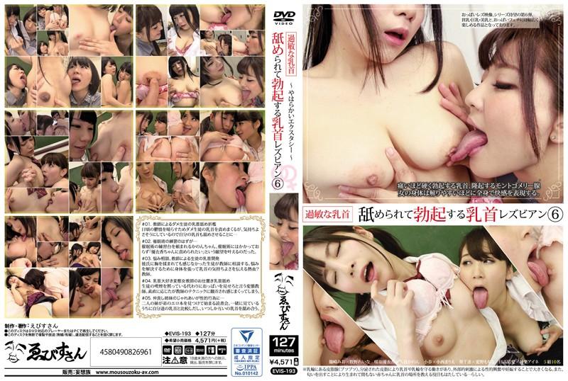 過敏な乳首 舐められて勃起する乳首レズビアン 6( #篠崎みお #過敏な○○ #ゑびすさん/妄想族)