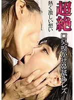 「超絶口臭嗅がせ鼻舐めレズ( #小春 #ゑびすさん/妄想族)」のサンプル動画