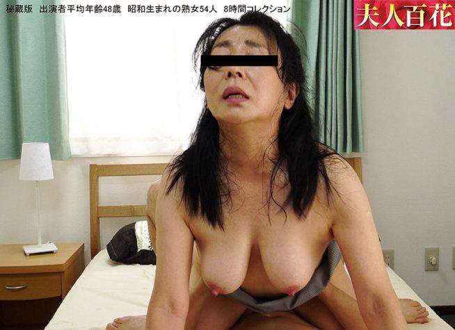 出演者平均年齢48歳。昭和生まれの熟女54人 8時間コレクション