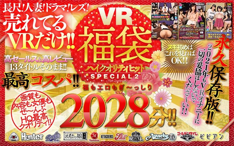 【VR福袋!】ハイクオリティヒットSPECIAL2 人気11メーカー13タイトルノー編集でドドーンと大放出2028分!!