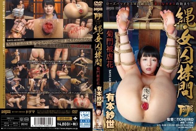 縄・女囚拷問 菊門被虐花 有本紗世