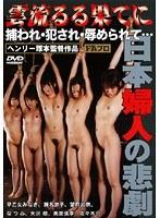 「雲流るる果てに 捕われ・犯され・辱められて… 日本婦人の悲劇( #早乙女みなき #FAプロ)」のサンプル動画