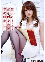 「犯られまくる淫乱ドM女教師 吉沢明歩」のサンプル動画