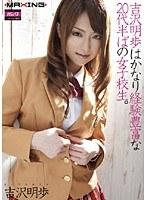 「吉沢明歩はかなり経験豊富な20代半ばの女子校生。」のサンプル動画