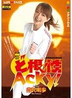「ど根性 Acky! 吉沢明歩」のサンプル動画