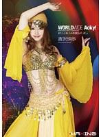 「WORLDWIDE Acky! 吉沢明歩」のサンプル動画