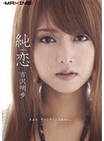 「純恋 吉沢明歩」のサンプル動画