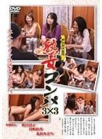 「世田谷区在住 熟女コンパ3×3( #野宮凛子 #センタービレッジ)」のサンプル動画
