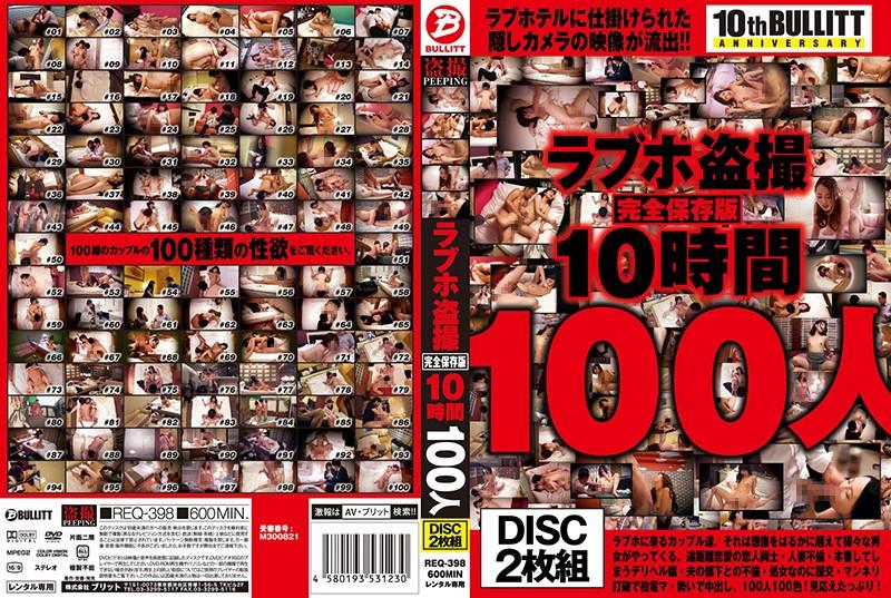 「ラブホ盗撮 完全保存版10時間100人( #ブリット)」のジャケット写真