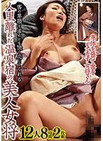 「客の卑猥な求めにも快く応じてくれる人里離れた温泉宿の美人女将( #艶堂しほり #シックスナイン)」のサンプル動画