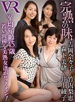 【VR】完熟の味 吉岡奈々子 井上綾子 竹内梨恵 森下美緒
